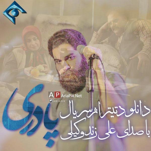 دانلود آهنگ تیتراژ سریال پادری با صدای علی زند وکیلی