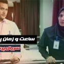 زمان و ساعت پخش تکرار سریال پرستاران از شبکه یک +روزهای پخش
