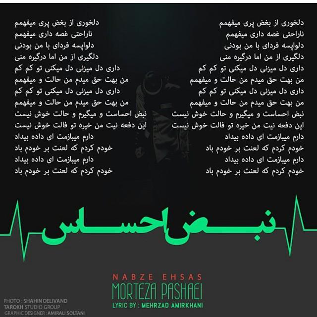 درگذشت مرتضی پاشایی