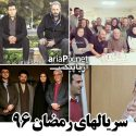 سریال های رمضان 96