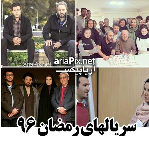 سریال های رمضان 96 ,سریال های رمضان ۹۶
