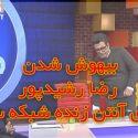 علت بیهوش شدن رضا رشیدپور روی آنتن زنده و وضعیت کنونی او +دانلود فیلم