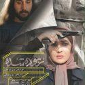 فیلم ربوده شده | معرفی بازیگران, موضوع و خلاصه داستان