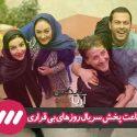 زمان و ساعت پخش تکرار سریال روزهای بی قراری از شبکه سه