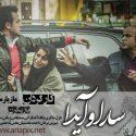 فیلم سارا و آیدا | نقد خلاصه داستان موضوع و بازیگران +تصاویر