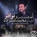 دانلود آهنگ تیتراژ پایانی سریال برادر با صدای محمد علیزاده