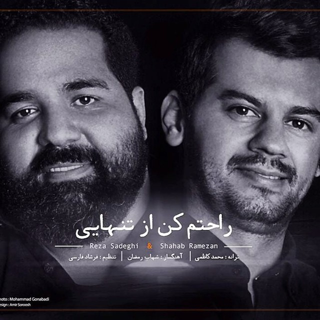 دانلود تیتراژ ابتدایی برنامه امروز هنوز تموم نشده رضا صادقی شهاب رمضان