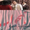 دانلود آهنگ های تیتراژ سریال شهرزاد با صدای محسن چاوشی