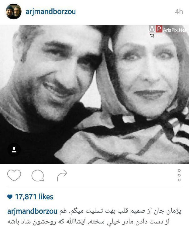تسلیت هنرمندان و بازیگران به پژمان جمشیدی در خصوص درگذشت مادرش