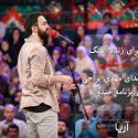دانلود اجرای زنده آهنگ نگو نگفتی مهدی یراحی در برنامه خندوانه