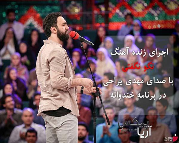 دانلود اجرای زنده آهنگ نگو نگتفی مهدی یراحی در خندوانه
