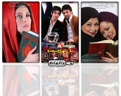 عکسهای بازیگران ایرانی در سال 91