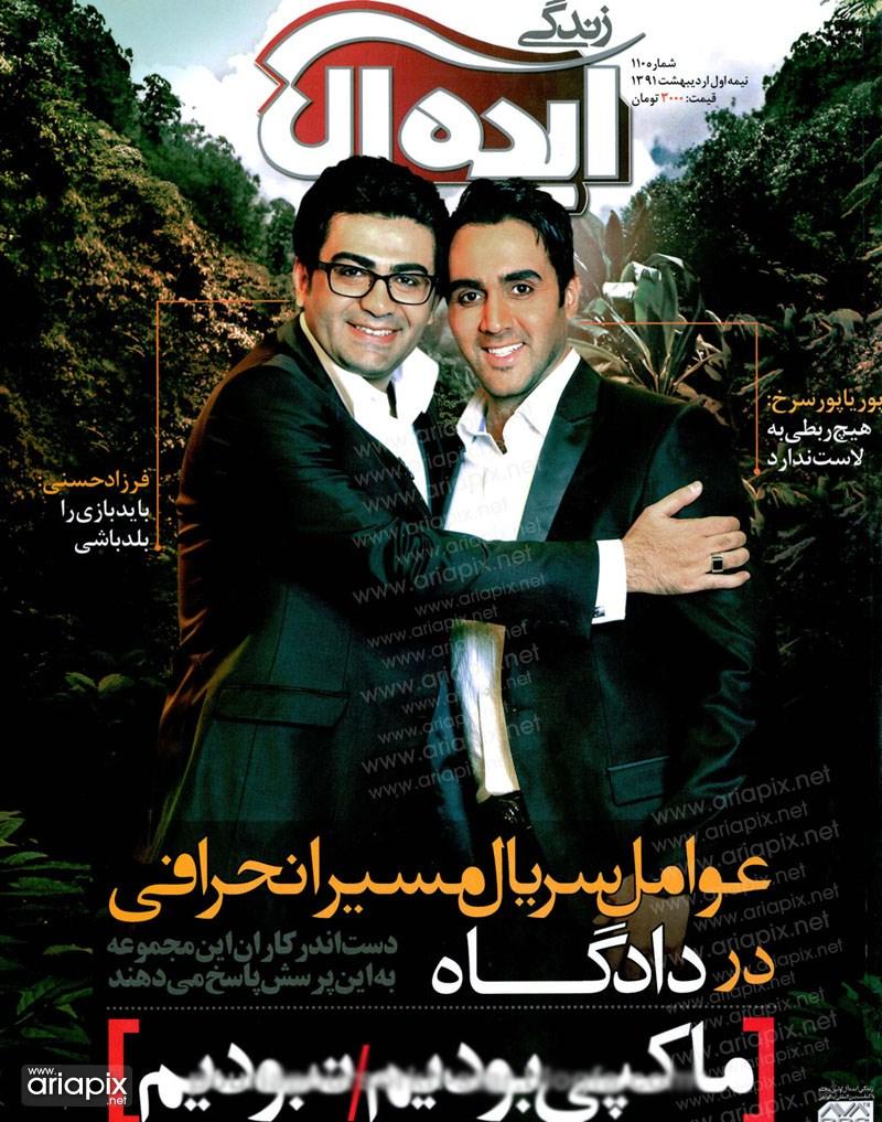 عکس مجلات سینما اردیبهشت 91