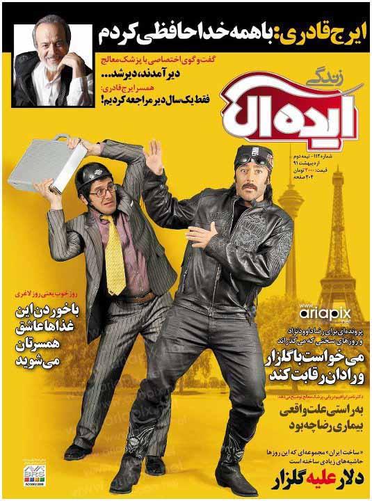 عکس محمدرضا گلزار و امین حیایی در جلد مجله ایده آل