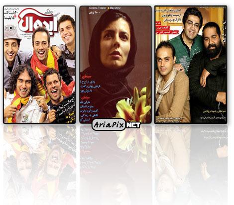 عکس مجلات سینما ایرانی تیر 90