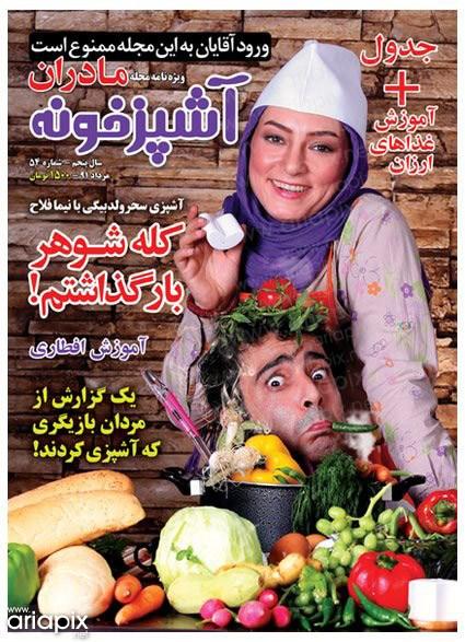مجلات سینما و بازیگران مرداد 91