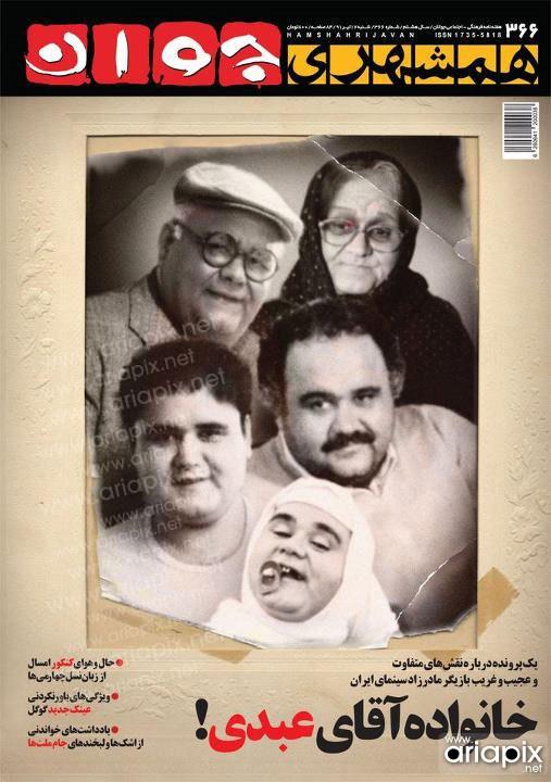 عکس بازیگران مجلات شهریور 91