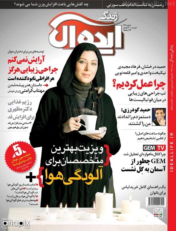 عکس بازیگران ایرانی در مجلات