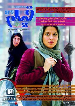 عکس جدید طناز طباطبایی  مجلات سینمایی آذر 90 مجلات سینمایی آذر 90