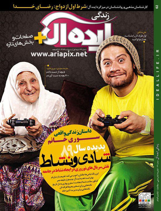 علی صادقی,عکس جدید از علی صادقی,خاله قزی