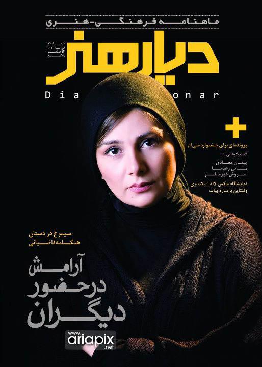 مجلات سینما  و بازیگران اسفند 90