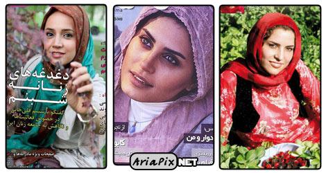 عکسهای جدید بازیگران بر روی جلد مجلات   شهریور 90