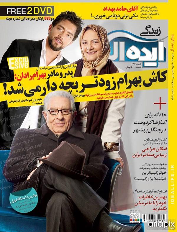 عکس های بازیگران ایرانی بر جلد مجلات;ویژه بهار 92