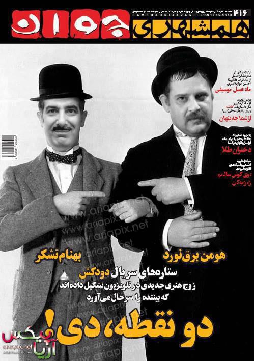 عکس و مصاحبه با هومن برق نورد و بهنام تشکر مجله همشهری جوان مرداد 92
