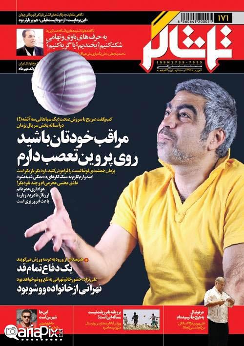 عکس مجلات بازیگران سینما پاییز 92