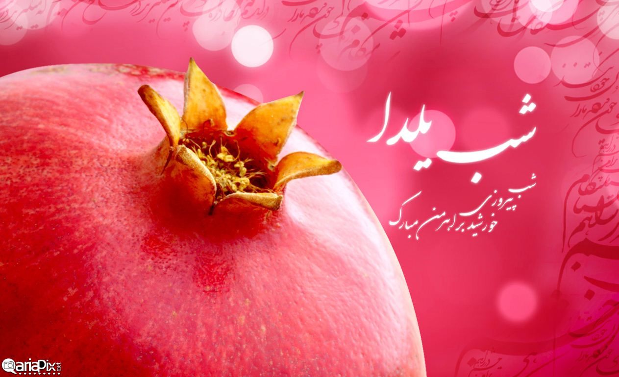 Yalda-Night_IMG_03.jpg