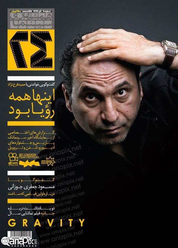 بازیگران و هنرمندان عکس در مجلات سینمایی